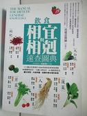 【書寶二手書T3/養生_CRA】飲食相宜與相克速查圖典_胡維勤