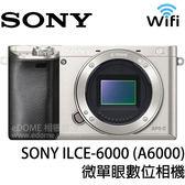 SONY a6000 BODY 銀色 贈32G (24期0利率 免運 公司貨) E-MOUNT 單機身 微單眼數位相機 ILCE-6000 支援WIFI