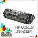 USAINK ~ HP Q2612A/Q2612/2612A/2612  黑色相容碳粉匣  LJ- 1010/1015/1020/1022/3015/3020/3030/3050