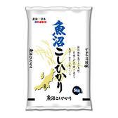 【 現貨 】日本 新瀉魚沼越光米 5公斤