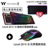 【Thermaltake 曜越】Level 20 RGB 電競鍵盤(中文) 銀軸/鈦灰色 +Level 20 RGB 電競滑鼠