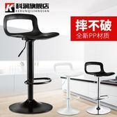 現代簡約高腳凳子酒吧椅子家用靠背吧凳創意升降吧椅HL 快速出貨八八折柜惠