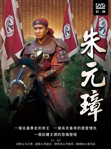 朱元璋(32~46集)完結 ∞DVD (胡軍/劇雪/鄭曉寧/鄂布斯)