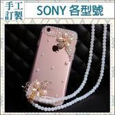 SONY XA2 Ultra XZ2 L2 XA1 Plus XZ1 Compact XZ Premium XA1 Ultra 手機殼 水鑽殼 客製化 訂做  珍珠花系列