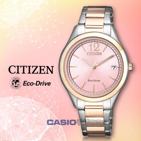 CITIZEN 星辰手錶專賣店   FE6126-80X 光動能指針女錶 不鏽鋼錶帶 粉色錶面 防水50米 日期顯示