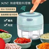【南紡購物中心】芯尼克 無線電動攪拌機 食物調理機 (100ML)
