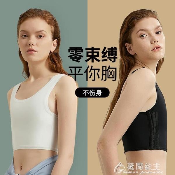束胸les短款帥t塑胸背心裹胸衣繃帶運動大胸顯小內衣女夏季薄 JRM簡而美