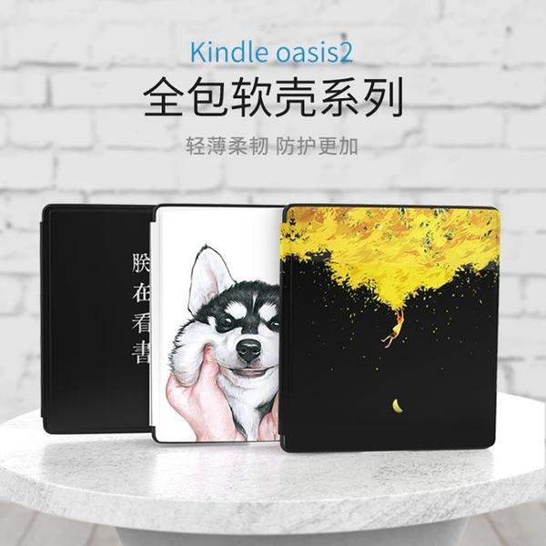 kindle oasis2保護套全包軟殼亞馬遜7英寸電子閱讀器2017新款皮套