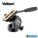 Velbon FHD-71QN FHD71QN 油壓式單握把雲台 (欽輝行公司貨)