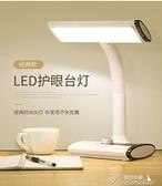 檯燈 LED臺燈護眼書桌兒童小學生學習專用可充電插電兩用宿舍床頭 快速出貨