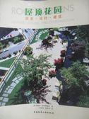 【書寶二手書T3/設計_ZJS】屋頂花園-歷史設計建造_(美)奧斯曼德森_簡體