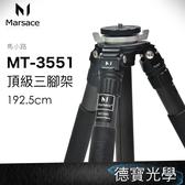 Marsace 馬小路 MT-3551 MT經典系列 3號五節頂級腳架 專業碳纖維三腳架 旅行三腳架 風景季
