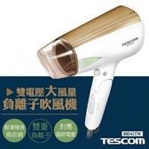 送!美妝鏡【日本TESCOM】雙電壓大風量負離子吹風機 BID42TW