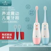 電動牙刷 兒童電動牙刷小頭德國防水寶寶小孩子嬰兒幼兒3-6歲4軟毛自動牙刷 城市科技