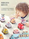 玩具車兒童小汽車玩具車套裝各類車慣性回力車寶寶小車迷你1歲2男孩嬰兒 【風鈴之家】