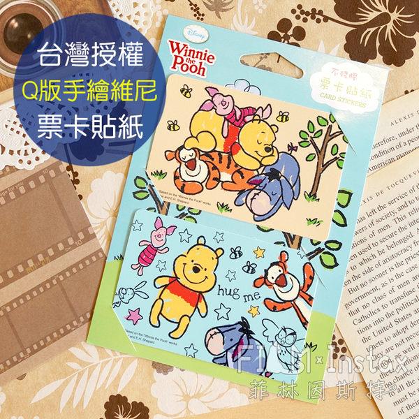 菲林因斯特《 Q版手繪 維尼 票卡貼紙 》 台灣授權 Disney 迪士尼 Pooh Bear 小熊維尼 悠遊卡貼