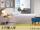 【德泰傢俱工廠】安婕莉5尺雙人床 A003-35-1