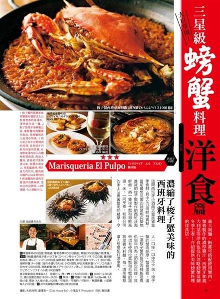 (二手書)大人的週末2015年度精華典藏特輯:日本美食極味之選,超過130 家最值得..
