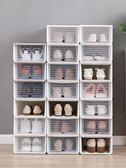 鞋盒 6個裝大號防潮加厚翻蓋透明鞋盒塑料男女鞋子整理收納盒鞋櫃組合