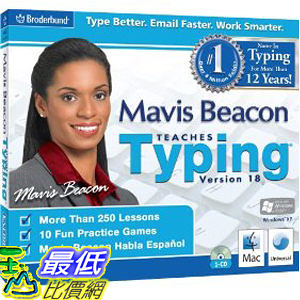 [美國教育軟體] Mavis Beacon Teaches Typing 18 $659
