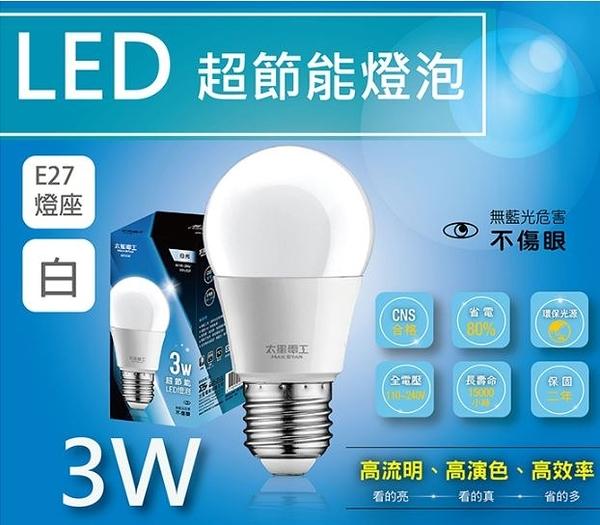 太星電工 LED燈泡E27/3W (白光、暖白光)