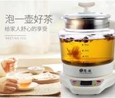 養生壺大容量2L加厚玻璃多功能熬中藥壺全自動家用燒水煲湯煮茶器 YDL