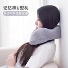 u型枕記憶棉脖枕頸枕u形枕頭
