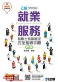 就業服務乙級技術士技能檢定完全指導手冊(第八版)