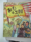【書寶二手書T1/兒童文學_JMM】輕鬆讀三國:對字,多一點感覺!3_黃秋芳