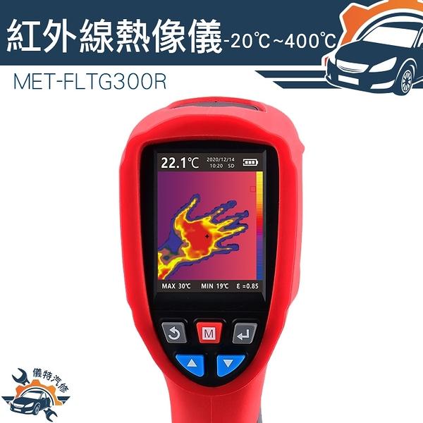 「儀特汽修」紅外線溫度計 MET-FLTG300R 溫度檢測 檢測儀  槍型紅外線 檢測工具 2.8吋螢幕