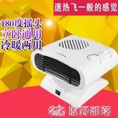 暖風機 取暖器家用速熱立式搖頭暖風機桌面冷暖兩用電暖氣小型靜音熱風機 原野部落