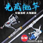 魚竿 光威海竿海桿套裝碳素超硬釣魚竿全套組合拋竿遠投竿甩桿清倉igo  晶彩生活