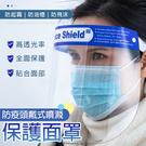 【防疫頭戴式噴濺保護面罩 10入/組】面具 防油 防汙 防病毒 防疫 透明 ZZ0524-10 【百貨通】