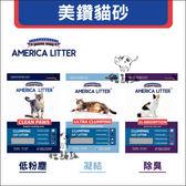 AMERICA LITTER美鑽貓砂〔3款,低粉塵/除臭/凝結,15kg〕