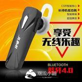 藍牙耳機 安卓智能機通用型通話藍牙 潮流小鋪