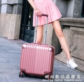 行李箱女小型飛機輕便出差小號迷你登機箱18寸16拉桿箱20密碼箱子 科炫數位