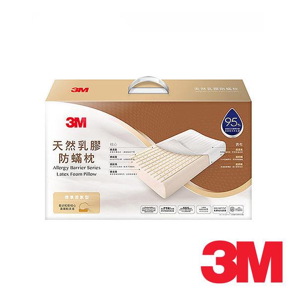 3M?天然乳膠防蹣枕-標準透氣型(附防蹣枕套)
