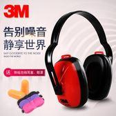 3M1426隔音耳罩專業防噪音睡覺睡眠用學習架子鼓工業機械隔音耳機 衣櫥の秘密