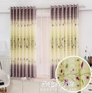 落地窗簾 窗簾成品簡約現代小短簾飄窗客廳臥室陽臺半遮光布料 朵拉朵YC
