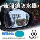 「指定超商299免運」後照鏡防水膜 防水膜 車窗通用防水膜 防霧膜 後視鏡(橢圓小款)【G0074-F】