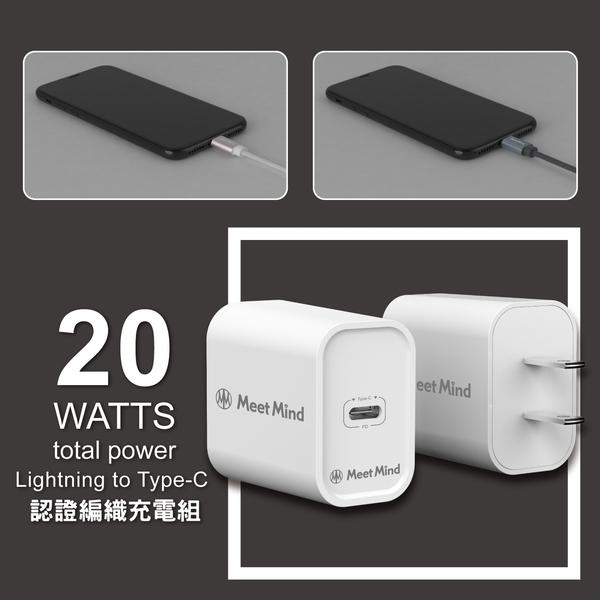 【94號鋪】Meet Mind 平優系列PD USB-C MFI 快速充電組合包1孔1C 白