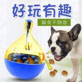 狗狗發聲玩具中小型聲音斗牛專用貓泰迪金毛小狗柯基不倒翁漏食球 卡布奇诺