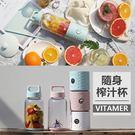 VITAMER 維他命榨汁機 榨汁杯 隨身 果汁機 母親節 聖誕節 生日 交換 禮物【RS772】