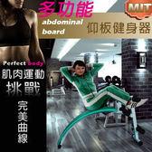 金德恩【台灣製造】多功能仰板健身器/仰臥起座器---每日8分鐘雕朔完美曲線