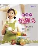 (二手書)阿芳的快鍋菜