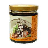 素沙茶炸醬-菇王