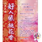 桃花香粉   2盒+消業障火供紙10張  【十方佛教文物】