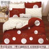 夢棉屋-活性印染雙人鋪棉床包兩用被套四件組-夢幻星球-紅