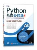 Python基礎必修課-第二版(含MTA Python微軟國際認證模擬試題)