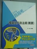 【書寶二手書T4/進修考試_QDM】國籍與戶政法規(概要)_林清